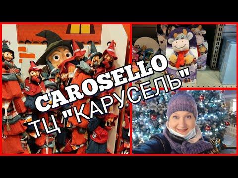 """🌲Centro Commerciale Carosello 🎅 Preparazione per Natale 🌲ТЦ """"Карусель"""" 🎅 Подготовка к Рождеству"""