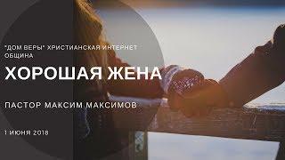 """Максим Максимов """"Хорошая жена""""."""