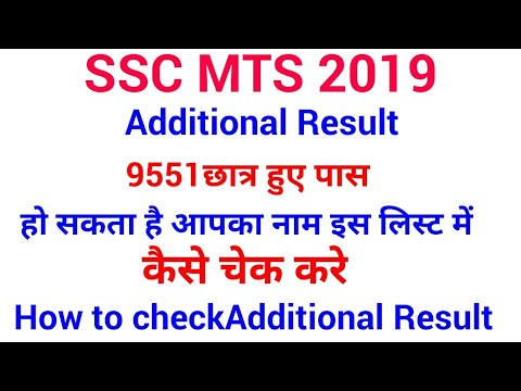 Ssc MTS Additional Result Decleared 2019