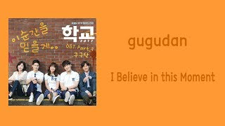 [LYRIC] Gugudan – I Believe in This Moment [Han-Rom-Eng] (School 2017 OST Part.1)