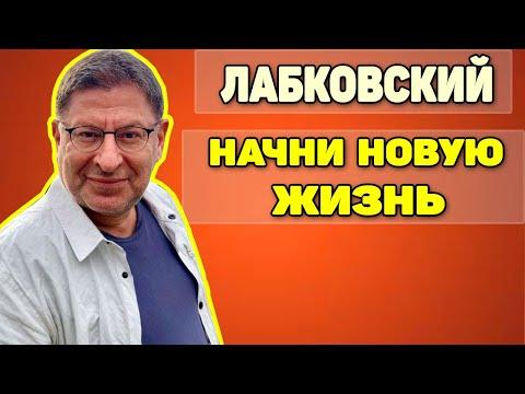Михаил Лабковский (новое) — Как начать жизнь с чистого листа