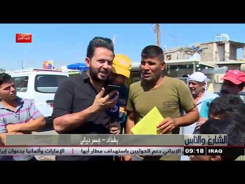 شاهد بالفيديو.. الشارع والناس | بغداد _ جسر ديالى  13-6-2019