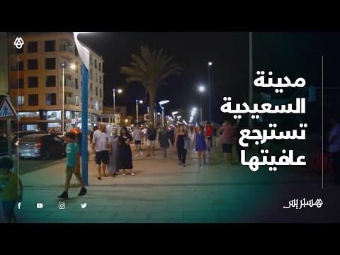 بالفيديو.. مدينة السعيدية تسترجع عافيتها بعد رفع الحجر الصحي
