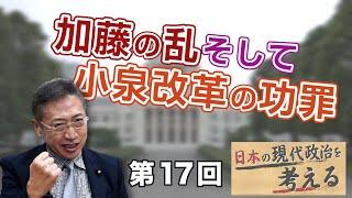 第17回 加藤の乱そして小泉改革の功罪