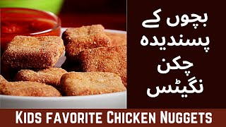 How to make Kids Favorite Chicken Nuggets | Chicken Nuggets Recipe