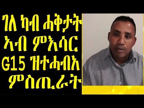 ገለ ካብ ሓቅታት ኣብ ምእሳር ጂ 15 ዝነበረ ምስጢር | Eritrean news 2019