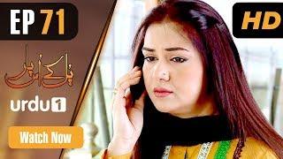 the promise turkish series english subtitles episode 71 - 免费在线