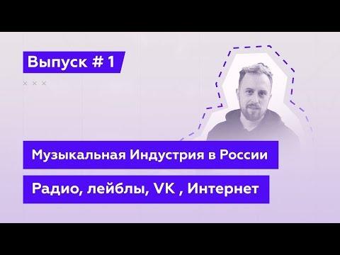 Эй, Подкаст! Выпуск 1-й: Музыкальная индустрия в России сегодня: Радио, Лейблы, VK, Интернет. видео