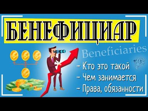 Бенефициар (бенефициарный владелец): это кто такой и чем отличается  от выгодоприобретателя 💸