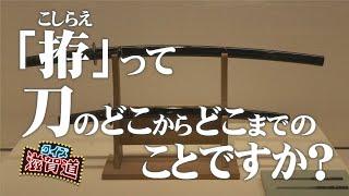 「拵」って刀のどこからどこまでのことですか?:クイズ滋賀道