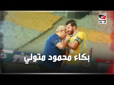 حزن وبكاء محمود متولي متأثراً بإصابته أثناء مباراة الأهلي بـ«برج العرب»