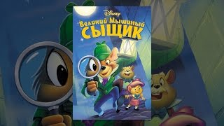 Смотреть онлайн Мультфильм: Великий мышиный сыщик