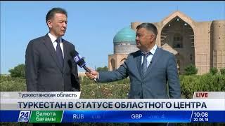 Туркестан начал отсчет новой истории