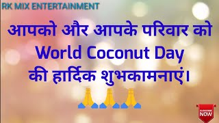 World Coconut Day Whatsapp Status || World Coconut Day || विश्व नारियल दिवस की हार्दिक शुभकामनाएं ||  IMAGES, GIF, ANIMATED GIF, WALLPAPER, STICKER FOR WHATSAPP & FACEBOOK