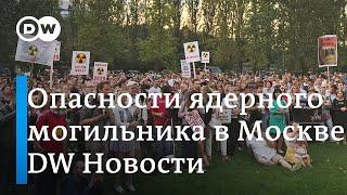 Ядерный могильник в Москве: почему власти игнорируют мнение горожан. DW Новости (26.07.2019)