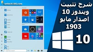 Windows 10 Pro 19H1 Mod + Compact + LZX - Update 6 - 16/Jul/2019