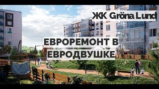 ЕВРОРЕМОНТ В ЕВРОДВУШКЕ I ЖК Gröna Lund