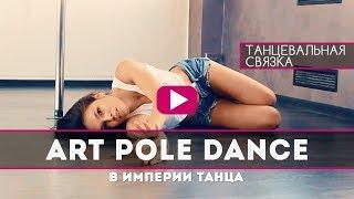 Art Pole Dance - Воздушный и женственный танец на пилоне 👑 Империя Танца 👑