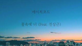 에이치코드(H:CODE)   꿈속에 너 (Feat. 전상근) [가사]