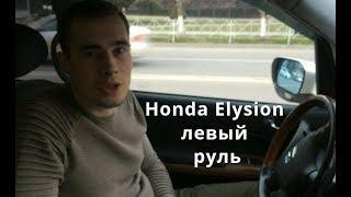 Авто из Армении переделака под левый руль отзыв Honda Elysion
