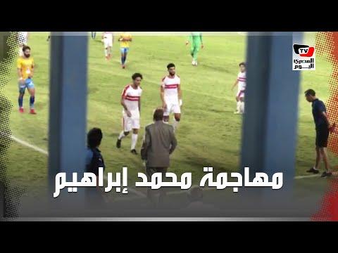 «أقلع التيشرت».. جماهير الزمالك تهاجم محمد ابراهيم بين شوطي المباراة