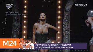 Поклонники раскритиковали концертный костюм Ани Лорак - Москва 24