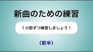 彩城先生の新曲レッスン〜1小節ずつ5-4前半〜のサムネイル画像