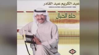تحميل اغاني Helm عبدالكريم عبدالقادر - حلم الخيال MP3