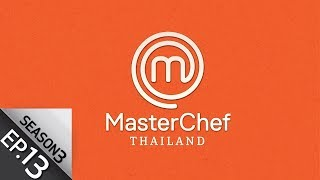 [Full Episode] MasterChef Thailand มาสเตอร์เชฟประเทศไทย Season 3 EP.13
