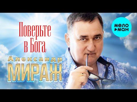 Александр Мираж - Поверьте в Бога (Single 2021)