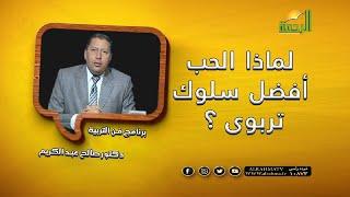 لماذا الحب أفضل سلوك تربوى ؟ برنامج فن التربية مع الدكتور صالح عبد الكريم