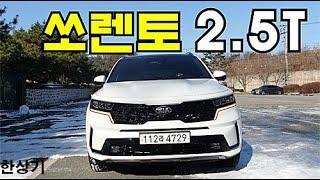 [오토프레스] 기아 신형 쏘렌토 가솔린 2.5 터보 5인승 시승기, 시그니처 4,304만원