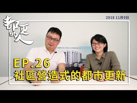 都更的人|EP.26 社區營造式的都市更新 feat. 胡如君 科長<BR>-財團法人臺北市都市更新