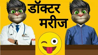 doctor patient funny jokes/new Video-2018-talking tom hindi