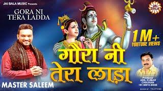Master Saleem Shiv Bhajans  New Songs  Gore Ni Tera Lada