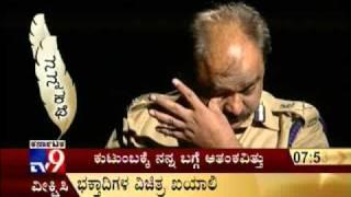 TV9 NANNA KATHE WITH POLICE COM.SHANKAR BIDARI   44
