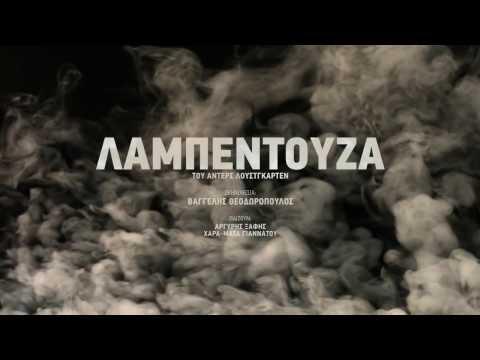 Προεσκόπηση βίντεο της παράστασης Λαμπεντούζα.
