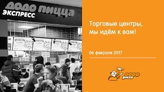 Торговые центры, мы идем к вам! 06 февраля 2017