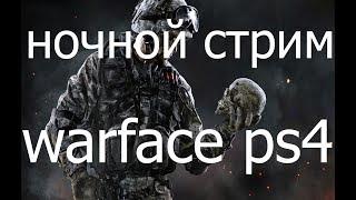 НОЧНОЙ СТРИМ warface ps4 геймпад это вам не мыш