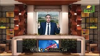 معجزة سيولة الدم ح 12 برنامج الطب والإيمان مع الدكتور رامي إسماعيل