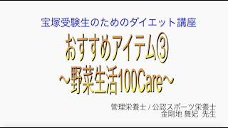宝塚受験生のダイエット講座〜おすすめアイテム③野菜生活100Care+〜のサムネイル