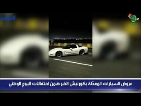 شاهد .. عروض السيارات المعدّلة بكورنيش الخبر ضمن احتفالات اليوم الوطني