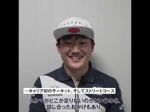 7位入賞の角田裕毅のレース後のインタビュー動画 F1 アゼルバイジャンGP