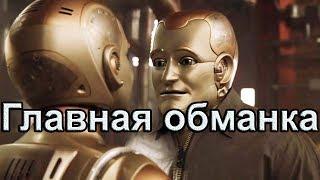 Человек = робот?  Главный обман человечества! Тринити Тан