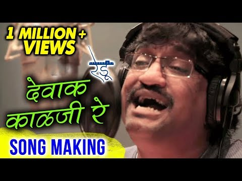 Download Dewak Kalaji Re | Song Making | Redu Marathi Movie 2018 | Ajay Gogavale | Releasing On 18th May 2018 HD Mp4 3GP Video and MP3
