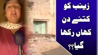 Revealed: Where little Zainab was kept after kidnapping? | 24 News HD