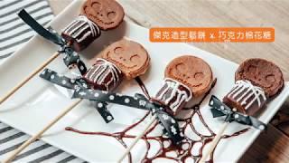 Récolte 日本麗克特 Smile Baker 微笑鬆餅機 Disney Tsum Tsum_萬聖節搞怪篇