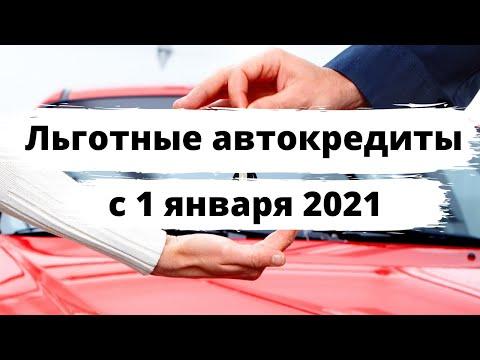 Льготные автокредиты с 1 января 2021