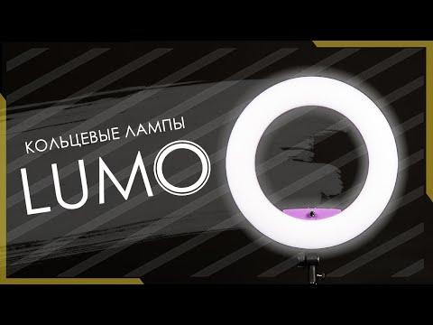 Кольцевая лампа LUMO SLIM NEW™ | 100 Ватт | для съемки видео, макияжа, блога купить дешево в Украине (Киеве) 356790  37