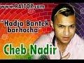Cheb nadir 2016 Bantek Barhocha Hsabtha Anocha ( song official )